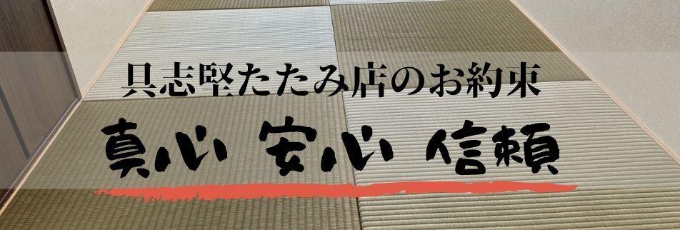 沖縄県北部畳店|畳新調|畳替え|たたみ修理のことなら本部町にある具志堅たたみ店へ